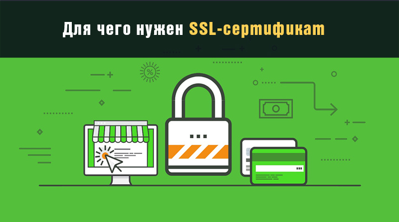 польза SSL-сертификата