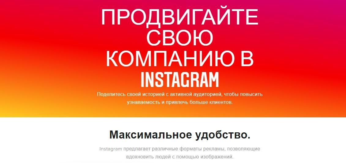 тестировать спрос на товар в Instagram