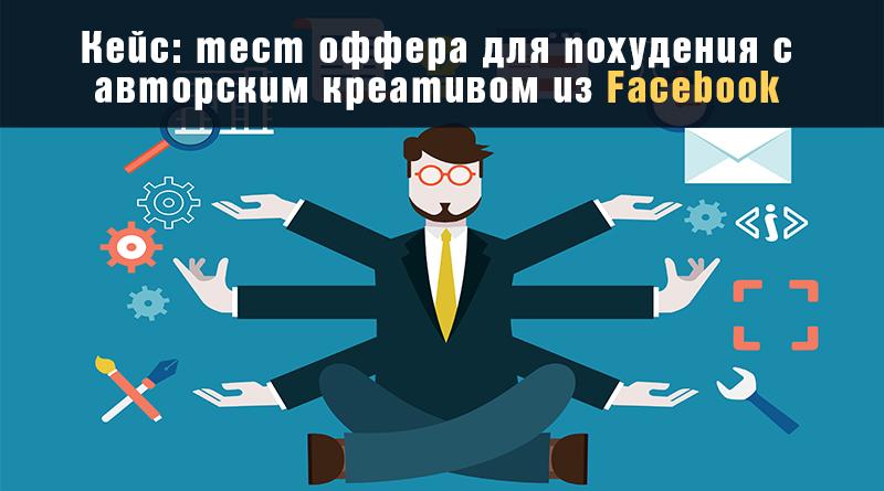 Кейс: тест оффера для похудения с авторским креативом из Facebook (ROI 76%)