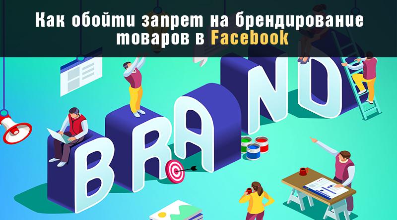 обойти запрет на брендирование товаров в Facebook