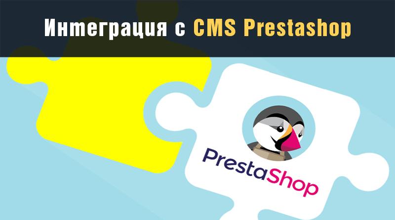 CMS Prestashop