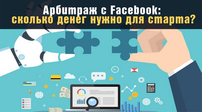 арбитраж с Facebook