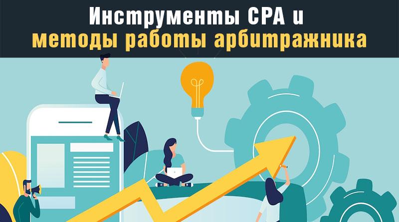 инструменты CPA и методы работы арбитражника