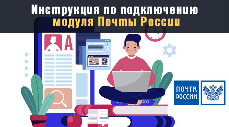 подключение модуля Почта России