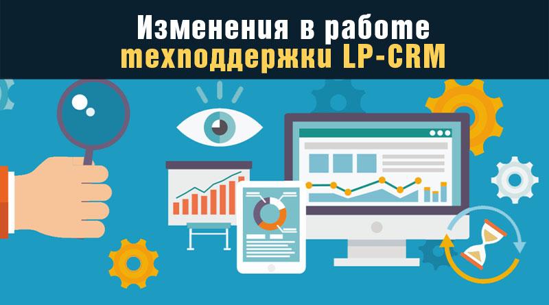 техподдержка LP-CRM