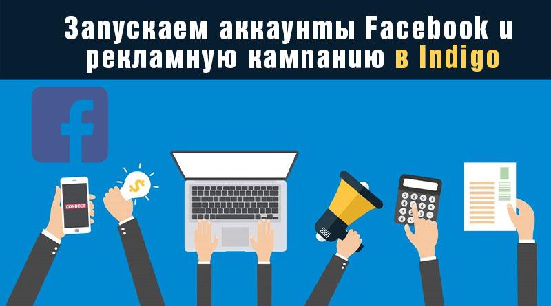 аккаунты Facebook