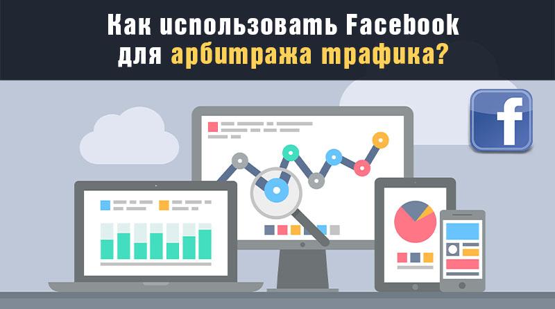Facebook для арбитража трафика