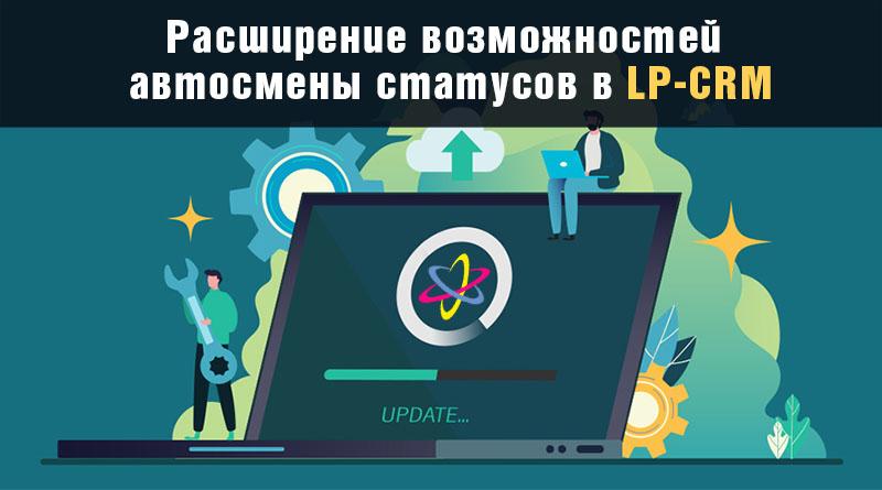обновление LP-CRM