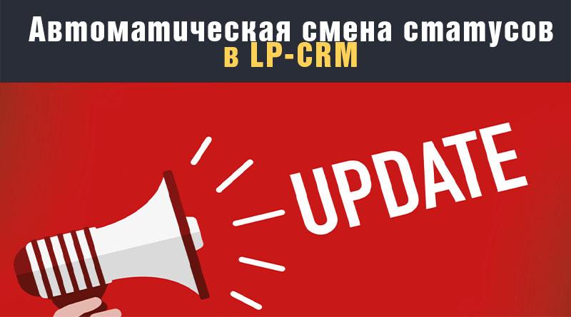 автоматическая смена статусов LP-CRM