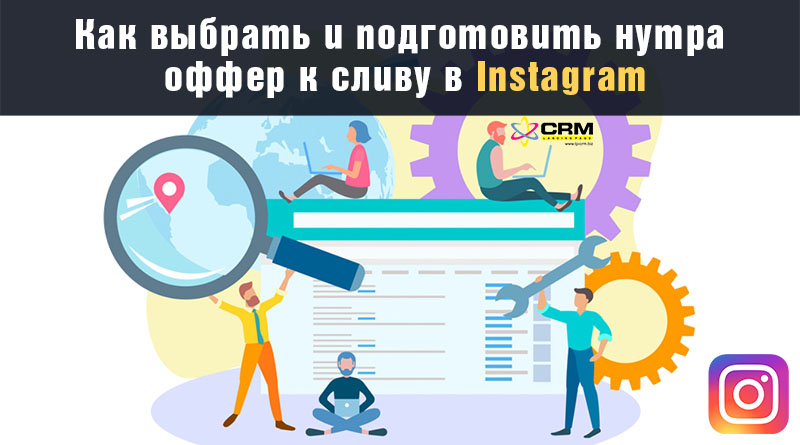 Instagram LP-CRM