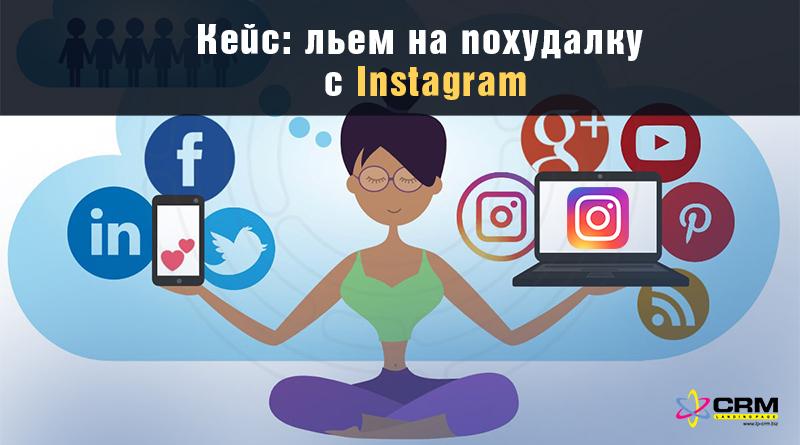 льем на похудалку в Instagram