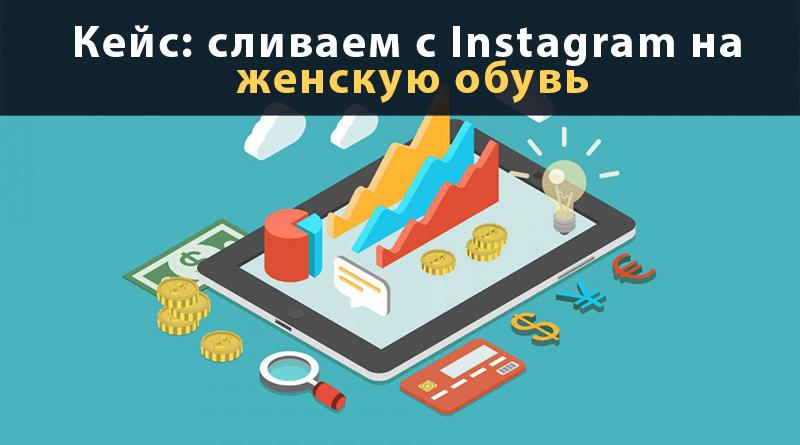 сливаем с Instagram