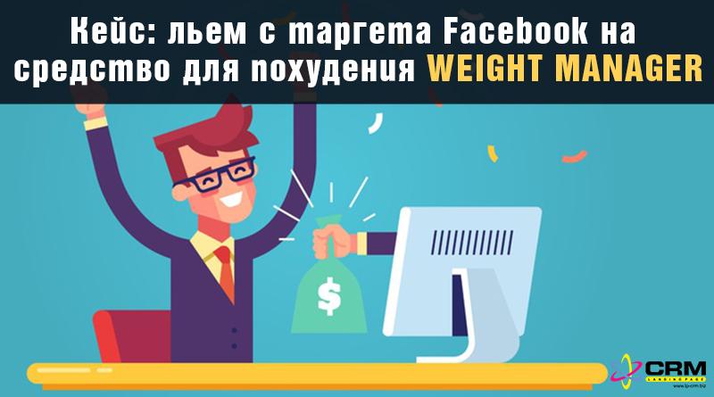 льем с таргета Facebook