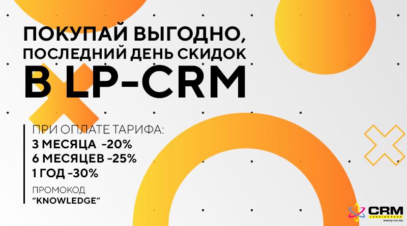 Акция в LP-CRM