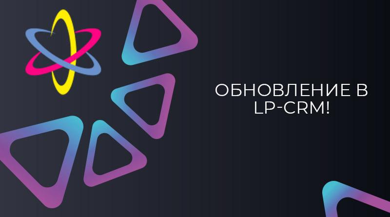 LP-CRM обновление