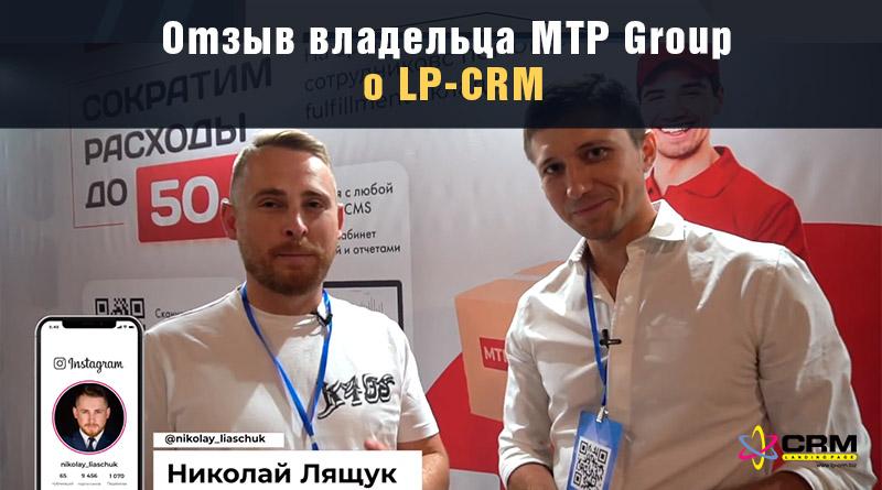 отзывы о LP-CRM