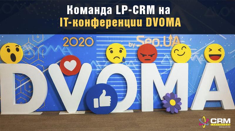 LP-CRM на DVOMA