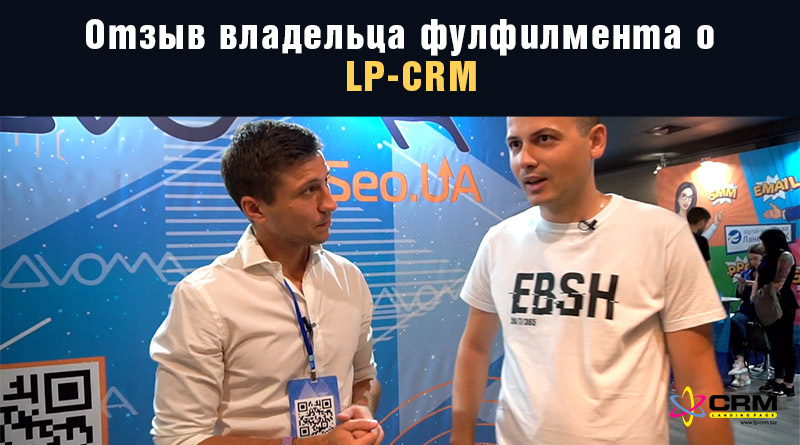 отзыв о LP-CRM