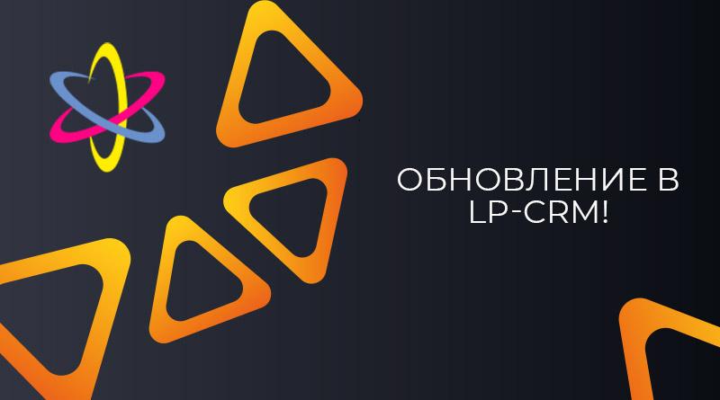 обновление в LP-CRM