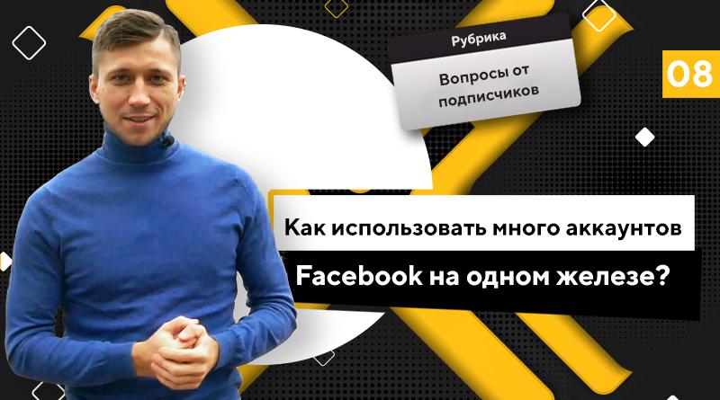 много аккаунтов Facebook
