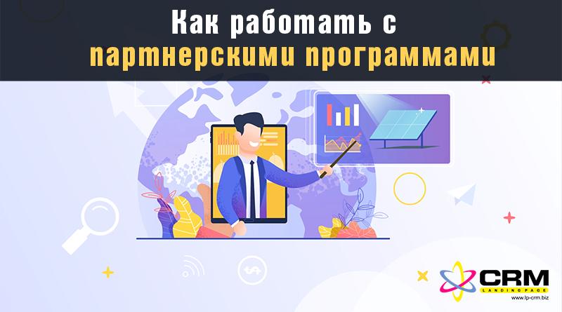 как работать с партнерскими программами