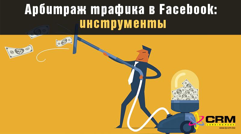 Предварительный просмотр SEO названия:Арбитраж трафика в Facebook: инструменты