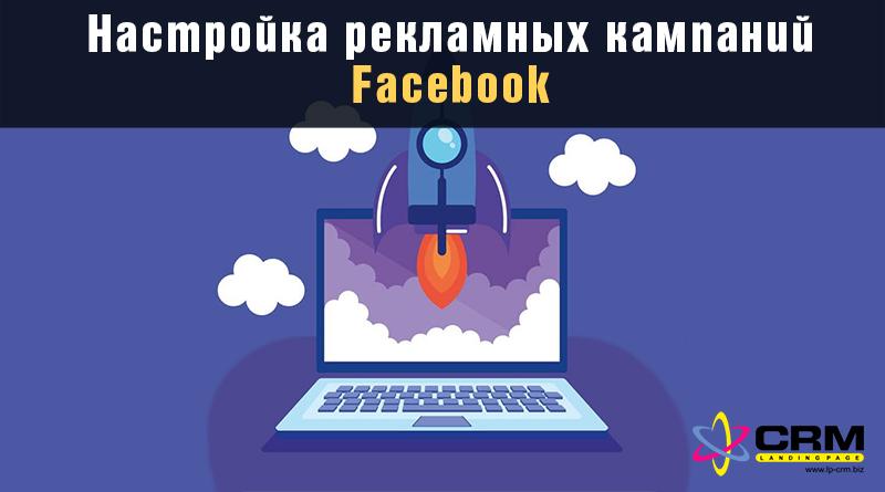 настройка рекламных кампаний Facebook