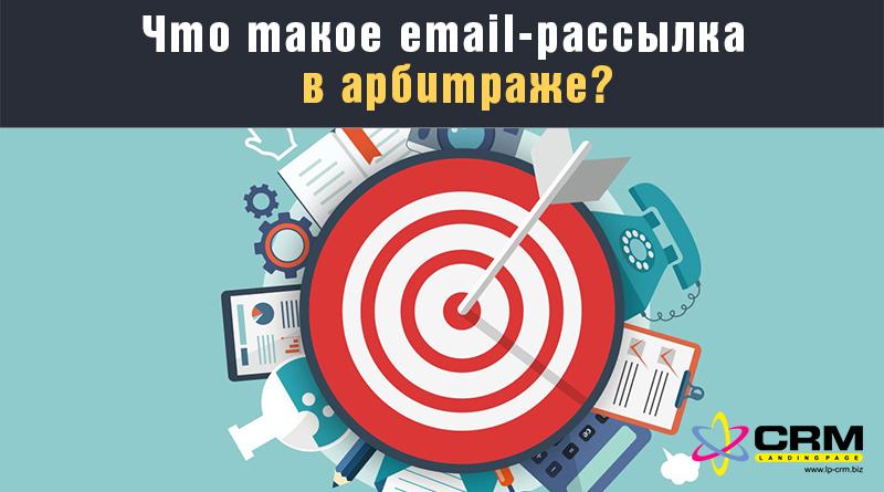 Что такое email-рассылка в арбитраже?