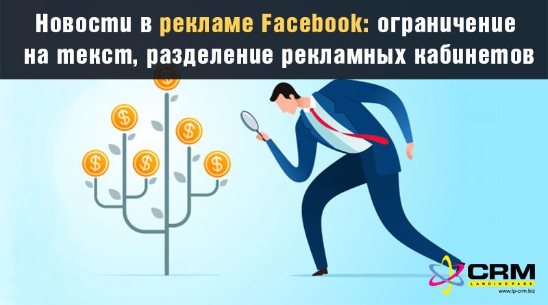 Новости в рекламе Facebook: ограничение на текст, разделение рекламных кабинетов