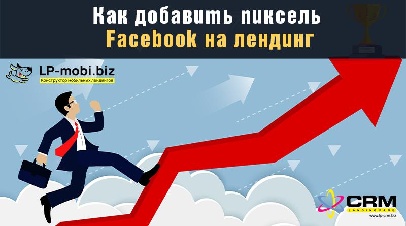Как добавить пиксель Facebook на лендинг