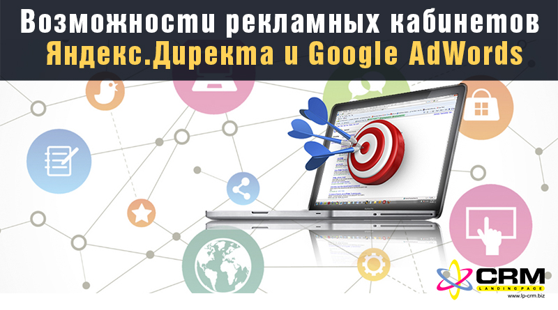 Возможности Яндекс.Директа иGoogle AdWords