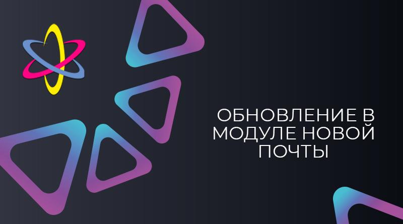 обновление в модуле Нова Пошта