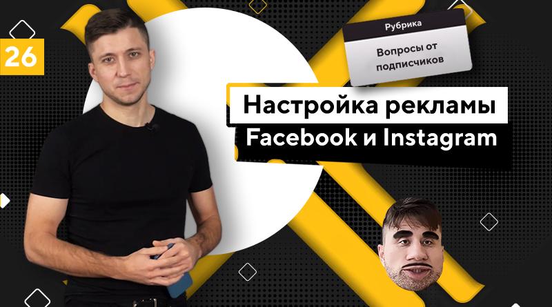 настройка рекламы инстаграм и фейсбук