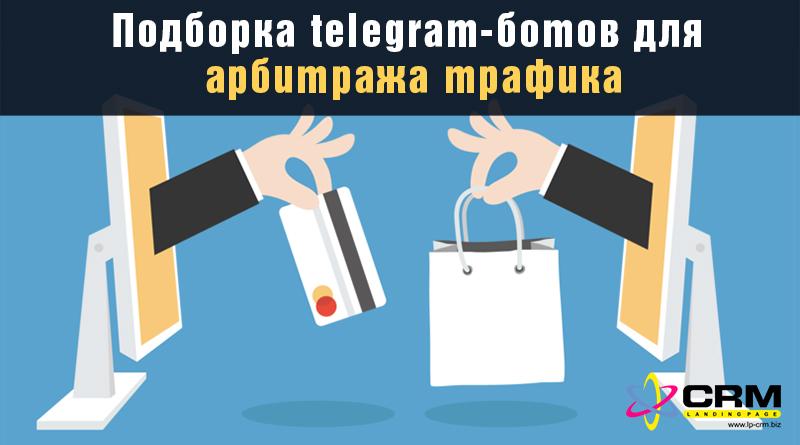 телеграм боты для арбитража