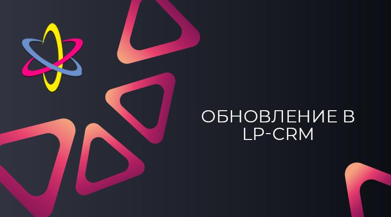 Обновление в LP-CRM: изменения в работе Новой Почты