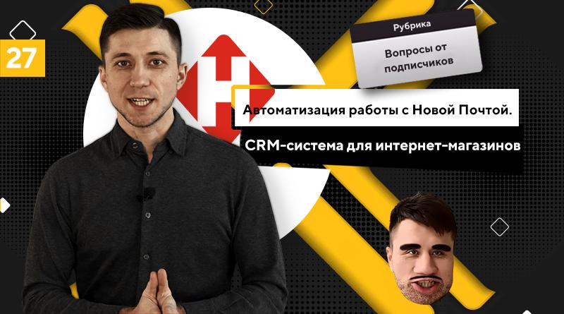 Автоматизация работы с Новой Почтой. CRM-система для интернет-магазинов
