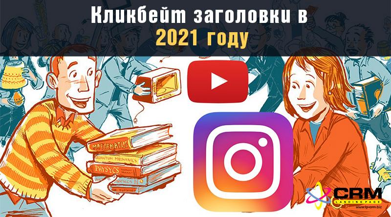 кликбейт заголовки в 2021