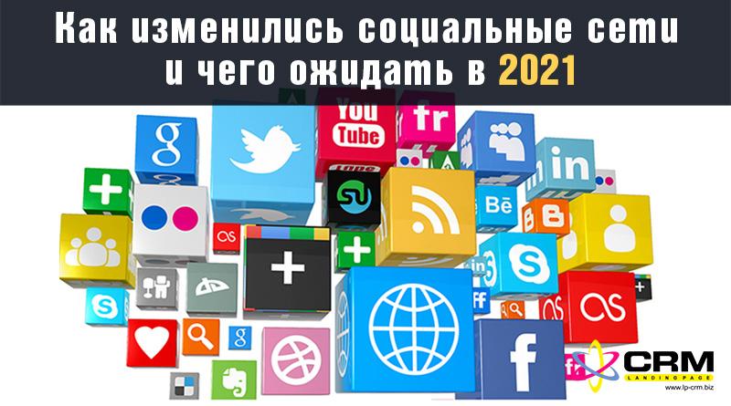 Как изменились социальные сети и чего ожидать в 2021