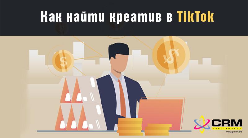 Как найти креатив в TikTok