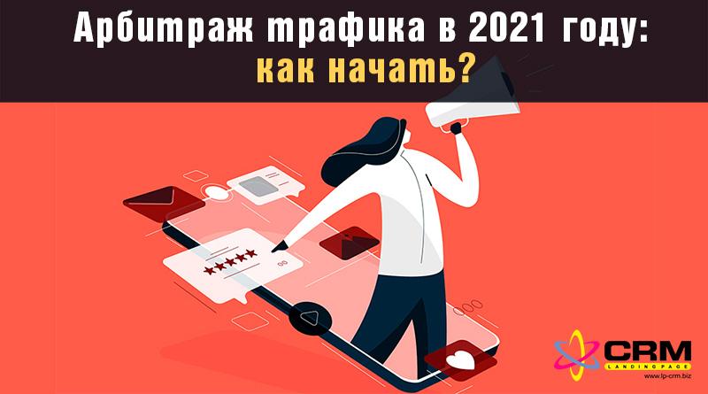 Арбитраж трафика в 2021 году: как начать?