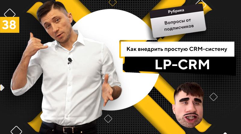 как внедрить CRM-систему LP-CRM