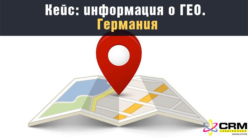 информация о ГЕО для арбитража трафика