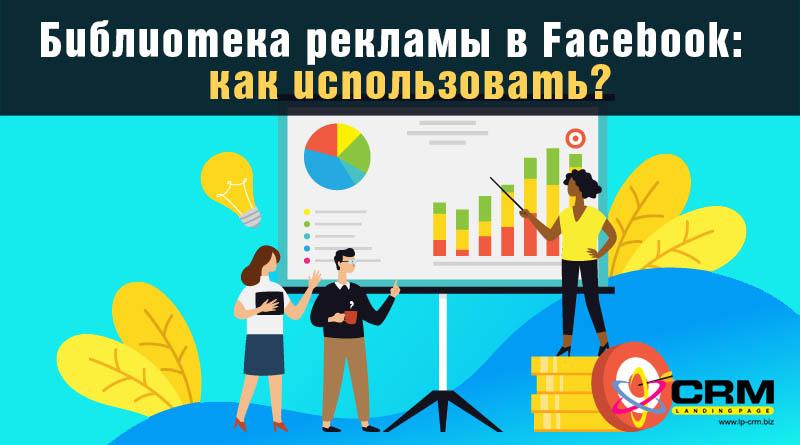 библиотека рекламы фейсбук