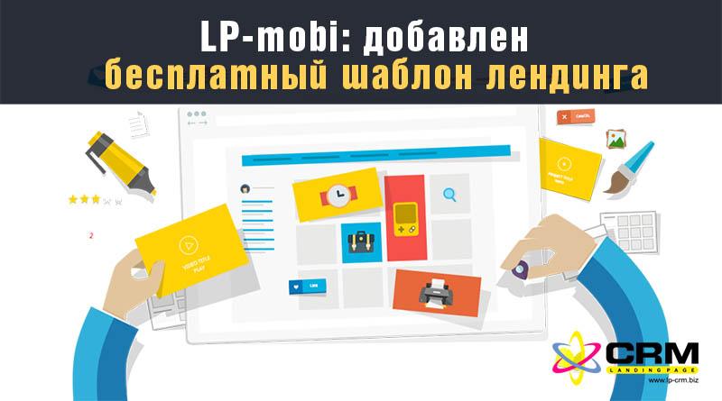 LP-mobi: добавлен бесплатный шаблон лендинга
