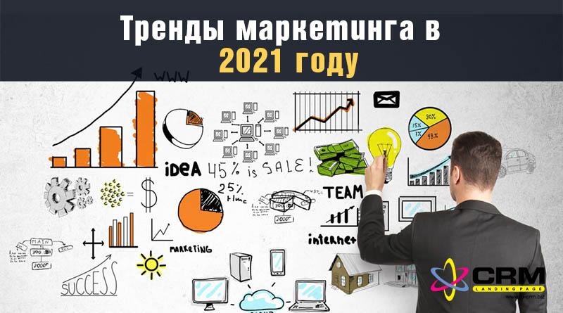 тренды маркетинга 2021