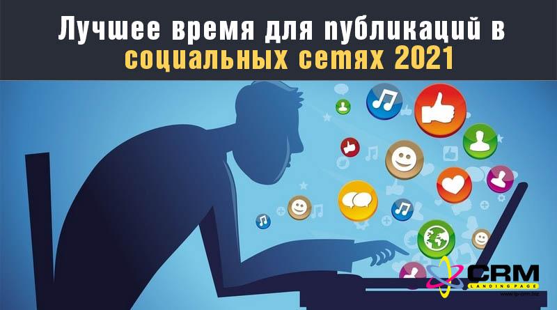 лучшее время для публикаций в социальных сетях
