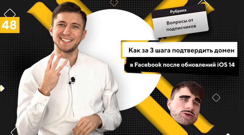 подтвердить домен в Facebook