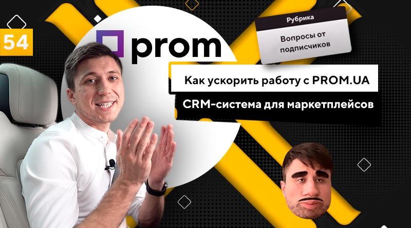 CRM-система для PROM