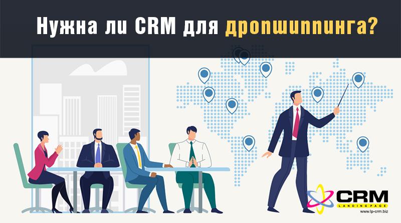 CRM для дропшиппинга