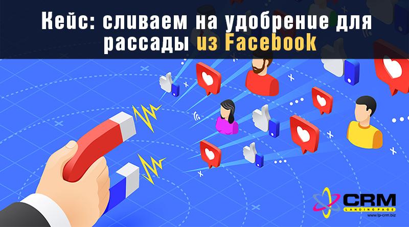 Кейс: сливаем на удобрение для рассады из Facebook